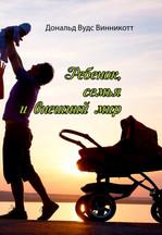 Ребенок, семья и внешний мир - купити і читати книгу