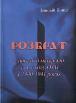 Розбрат. Спогади й матеріали до розколу ОУН у 1940-1941 роках - купить и читать книгу