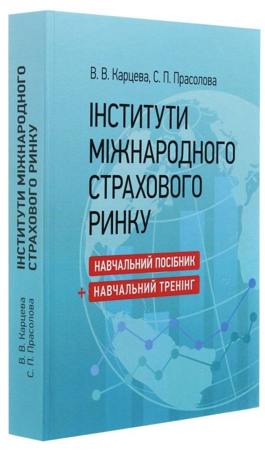 Інститути міжнародного страхового ринку. Навчальний посібник + навчальний тренінг - купить и читать книгу