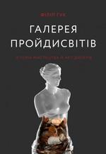 Галерея пройдисвітів. Історія мистецтва й арт-дилерів - купить и читать книгу