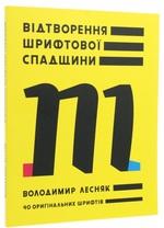Відтворення шрифтової спадщини. 40 оригінальних шрифтів - купити і читати книгу
