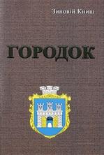 Городок - купить и читать книгу