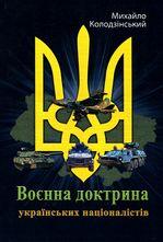 Воєнна доктрина українських націоналістів - купить и читать книгу