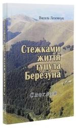 Стежками життя гуцула Березуна. Спогади - купить и читать книгу