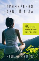 Примирення душі й тіла. 40 простих вправ за методом софрології - купить и читать книгу