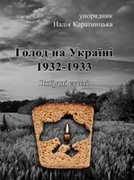 Голод на Україні 1932-1933. Вибрані статті - купить и читать книгу