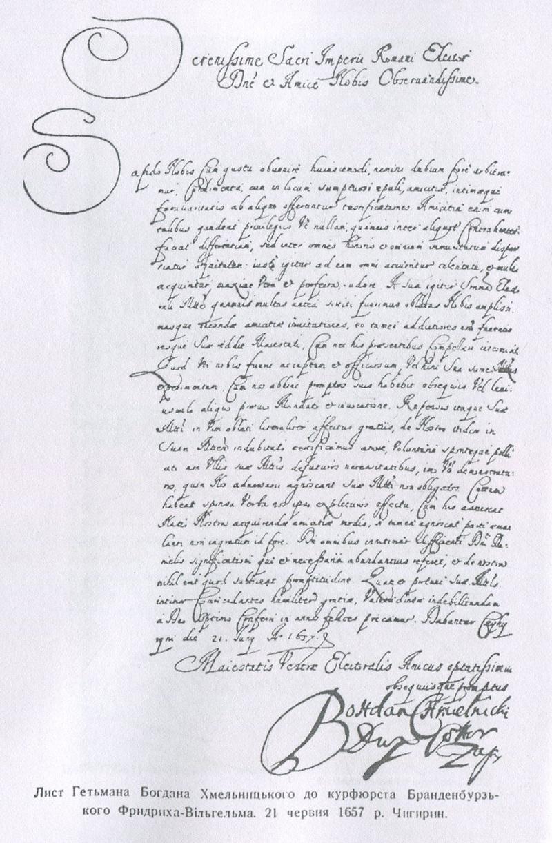 Українсько-московська угода 1654 року - купить и читать книгу