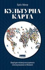 Культурна карта. Бар'єри міжкультурного спілкування в бізнесі - купить и читать книгу