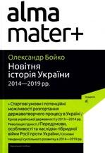 Новітня історія України. 2014-2019 роки - купить и читать книгу
