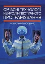 Сучасні технології нейролінгвістичного програмування