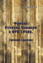 Фронда Степана Бандери в ОУН 1940 р. Причини і наслідки - купить и читать книгу