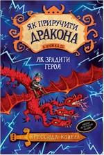 Як приручити дракона. Книжка 11 - купить и читать книгу
