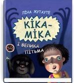 Кіка-Міка і велика Пітьма - купить и читать книгу