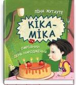 Кіка-Міка та омріяний день народження - купить и читать книгу