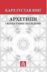 Архетипи і колективне несвідоме - купити і читати книгу