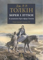 Берен і Лутієн - купити і читати книгу