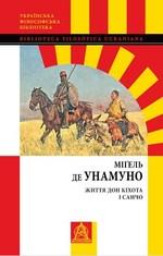 Життя Дон Кіхота і Санчо - купити і читати книгу