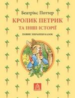 Кролик Петрик та інші історії. Повне зібрання казок - купити і читати книгу