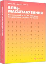 Бліцмасштабування - купить и читать книгу