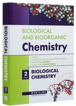 Biological and Bioorganic Chemistry. In 2 books. Book 2. Biological Chemistry - купить и читать книгу