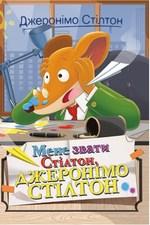 Мене звати Стілтон, Джеронімо Стілтон - купить и читать книгу