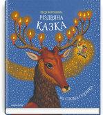 Різдвяна казка від слона Ґудзика - купить и читать книгу