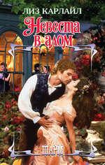 Невеста в алом - купити і читати книгу