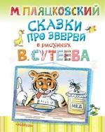 Сказки про зверей - купить и читать книгу