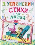 Стихи для детей - купить и читать книгу