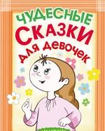 Чудесные сказки для девочек - купить и читать книгу