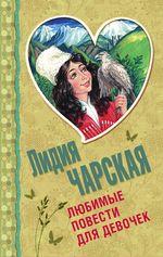 Любимые повести для девочек - купить и читать книгу
