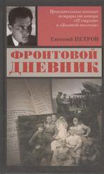 Фронтовой дневник - купить и читать книгу