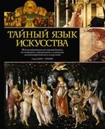 Тайный язык искусства - купить и читать книгу