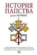 История папства - купить и читать книгу