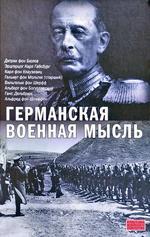 Германская военная мысль - купить и читать книгу