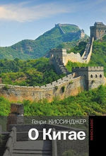 О Китае - купить и читать книгу