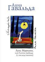 Луис Мариано, или Глоток свободы - купити і читати книгу