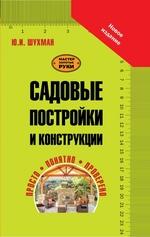 Садовые постройки и конструкции - купити і читати книгу