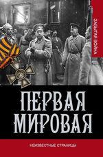 Первая мировая война. Неизвестные страницы - купити і читати книгу