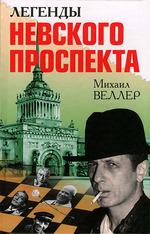 Легенды Невского проспекта - купити і читати книгу