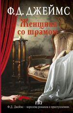 Женщина со шрамом - купити і читати книгу