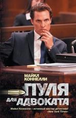 Пуля для адвоката - купить и читать книгу