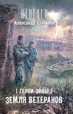 Герои Зоны. Земля ветеранов - купить и читать книгу