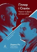 Гітлер і Сталін. Тирани та Друга світова війна - купить и читать книгу