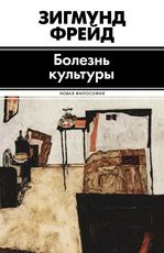 Болезнь культуры - купить и читать книгу