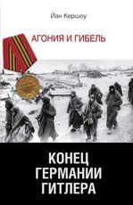 Конец Германии Гитлера. Агония и гибель - купить и читать книгу