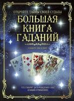 Большая книга гаданий - купить и читать книгу