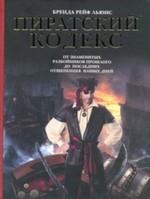 Пиратский кодекс - купить и читать книгу