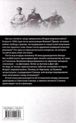 Сталин, Гитлер и Запад. Тайная дипломатия - купить и читать книгу
