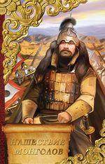 Нашествие монголов. Трилогия - купить и читать книгу